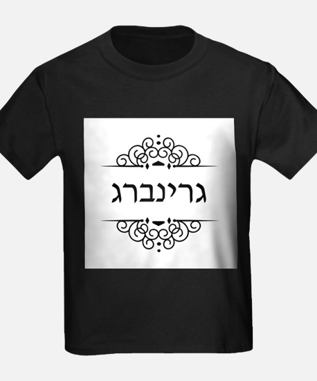 Greenberg or Greenburg surname in Hebrew T-Shirt