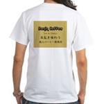 "White ""Ronin Coffee"" T-Shirt"