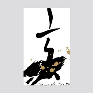 Year of the Pig - Chinese Zodi Sticker (Rectangle)