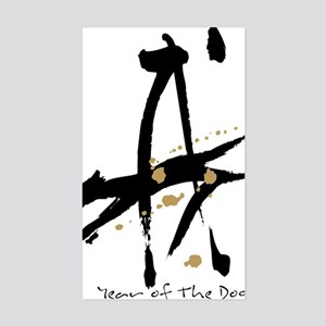 Year of the Dog - Chinese Zodi Sticker (Rectangle)
