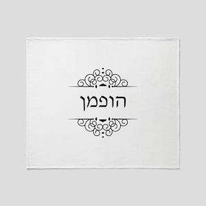 Hoffman surname in Hebrew Throw Blanket