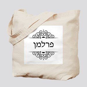 Pearlman surname in Hebrew letters Tote Bag