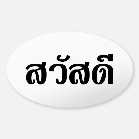Sawatdee / Hello ~ Thailand / Thai Language Script