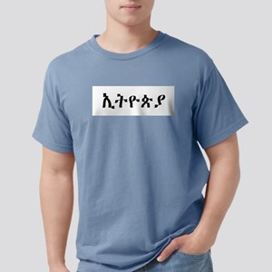 ETHIOPIA in Amharic Ash Grey T-Shirt