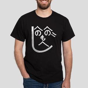 Henohenomoheji T-Shirt