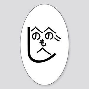 Henohenomoheji Sticker