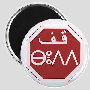 Stop, Nador, Morocco Magnet