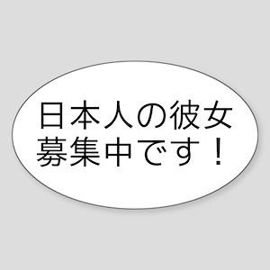 Japanese Girlfriend Oval Sticker