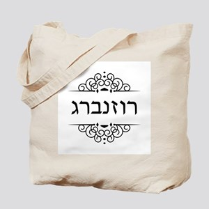 Rosenberg surname in Hebrew letters Tote Bag