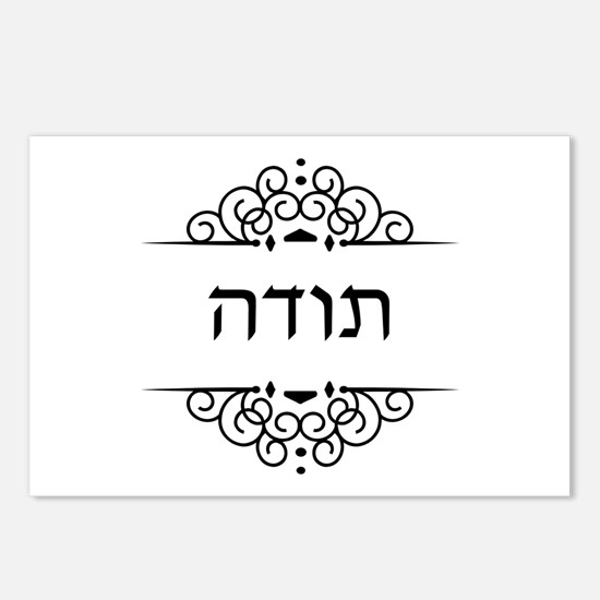 Toda: Thank You in Hebrew Postcards (Package of 8)