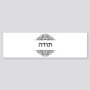 Toda: Thank You in Hebrew Bumper Sticker