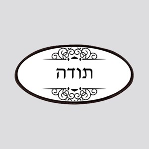 Toda: Thank You in Hebrew Patch