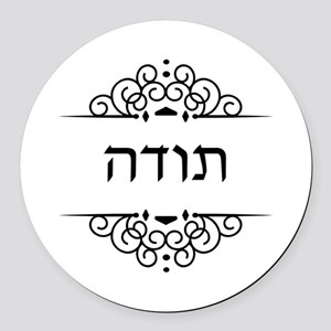 Toda: Thank You in Hebrew Round Car Magnet