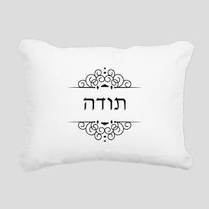 Toda: Thank You in Hebrew Rectangular Canvas Pillo