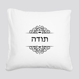 Toda: Thank You in Hebrew Square Canvas Pillow