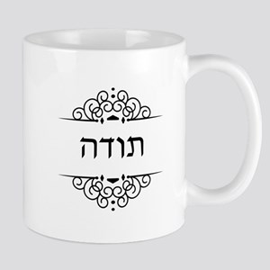 Toda: Thank You in Hebrew Mugs