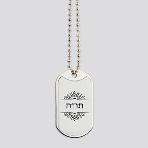 Toda: Thank You in Hebrew Dog Tags