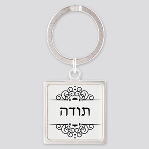 Toda: Thank You in Hebrew Keychains