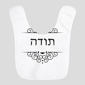 Toda: Thank You in Hebrew Bib