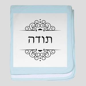 Toda: Thank You in Hebrew baby blanket