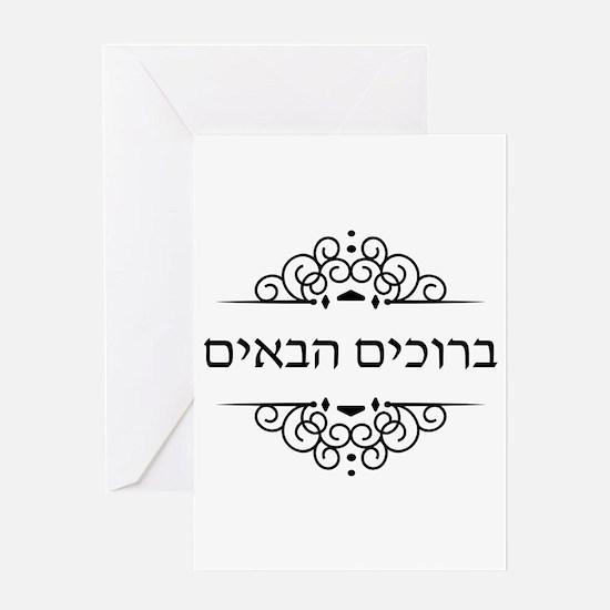 Bruchim HaBaim: Welcome in Hebrew Greeting Cards