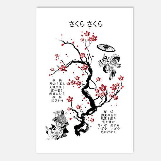 Sakura Sakura Postcards (Package of 8)