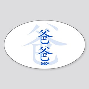 BABA BLUE Oval Sticker