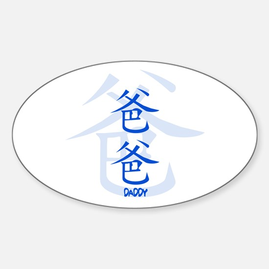 BABA BLUE Oval Decal