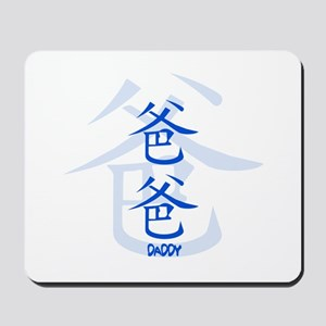 BABA BLUE Mousepad