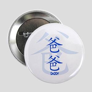 BABA BLUE Button
