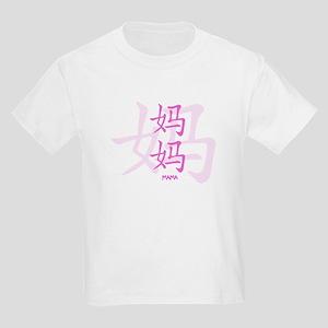 MAMA PINK Kids Light T-Shirt
