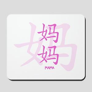 MAMA PINK Mousepad