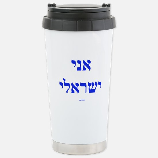 Hebrew I Am An Israeli Travel Mug