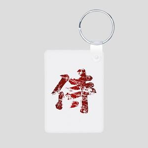 Broken Samurai Kanji Keychains