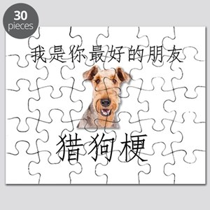 Airedale Chinese Language 4 Puzzle