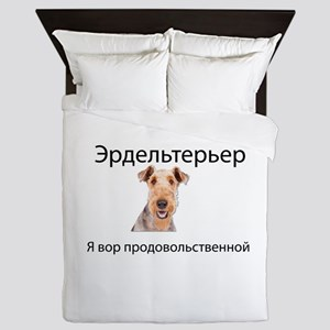 Erdelteriyer or Airedale Terrier Queen Duvet