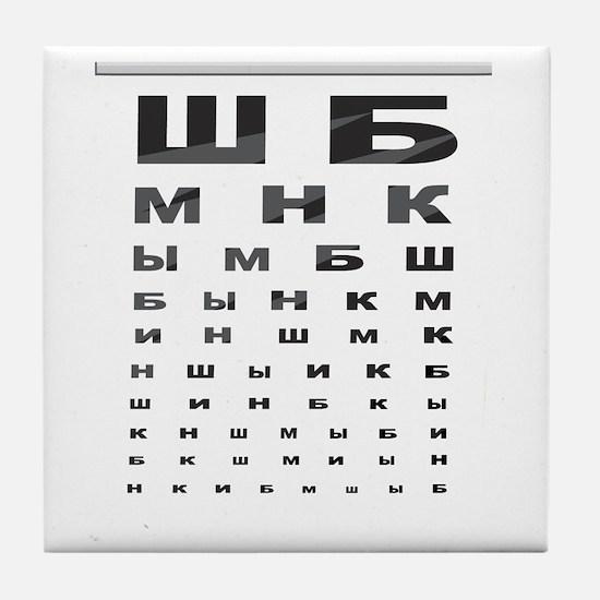 Russian letters eye chart Tile Coaster
