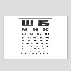 Russian letters eye chart Postcards (Package of 8)