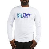 Sailboat captain Long Sleeve T-shirts