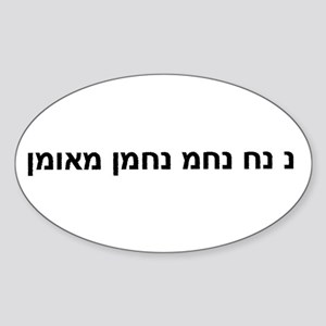 Nachman Slogan Oval Sticker