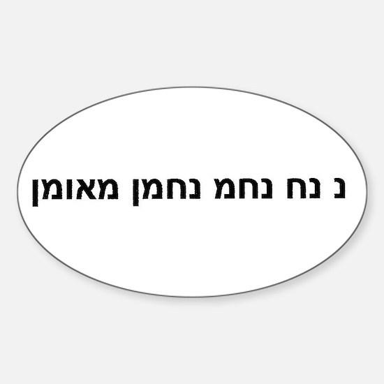Nachman Slogan Oval Decal