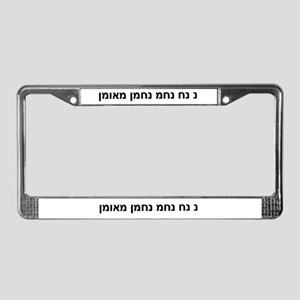 Nachman Slogan License Plate Frame