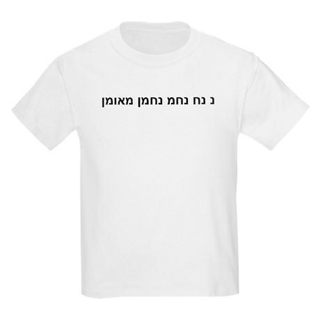 Nachman Slogan Kids Light T-Shirt
