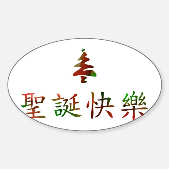 Merry Christmas in Chinese Decal