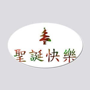 Merry Christmas in Chinese Wall Decal
