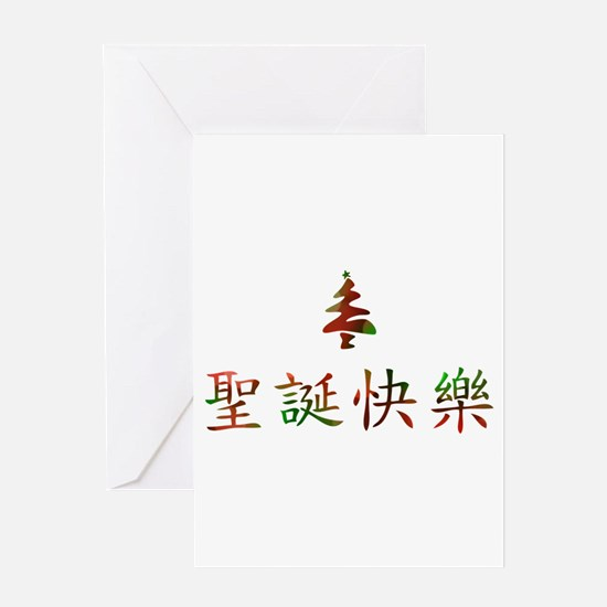 Merry Christmas in Chinese Greeting Cards