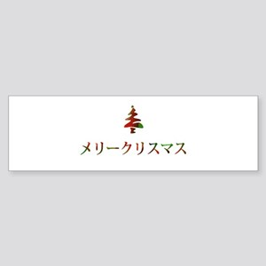 Merry Christmas in Japanese Bumper Sticker
