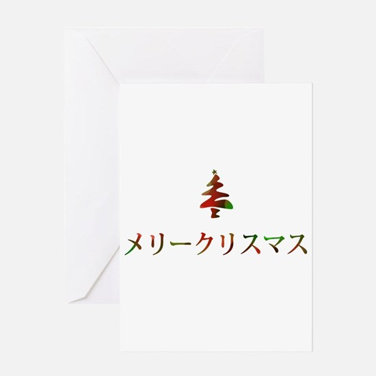 Merry Christmas in Japanese Greeting Cards