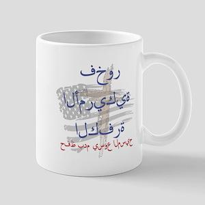 """""""Proud American Infidel"""" (Arabic) Mug"""