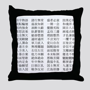 Japanese 4-Letter Words Throw Pillow